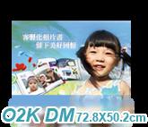 O2K(單面)DM